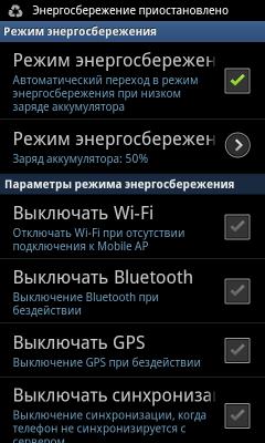 Обзор Samsung Galaxy S II. Скриншоты. Настройки режима энергосбережения