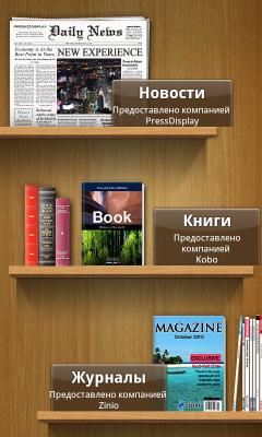 Обзор Samsung Galaxy S II. Скриншоты. Readers Hub