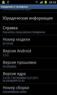 Обзор Samsung Galaxy S II. Скриншоты. Информация о системе