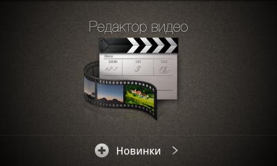 Обзор Samsung Galaxy S II. Редактор видео: Заставка