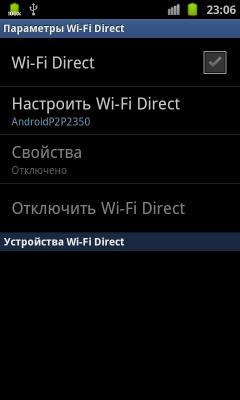 Обзор Samsung Galaxy S II. Скриншоты. Параметры Wi-Fi Direct