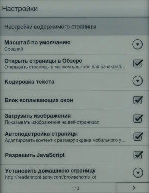 Электронная книга Sony Reader PRS-T1 - браузер