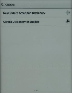 Электронная книга Sony Reader PRS-T1 - словари