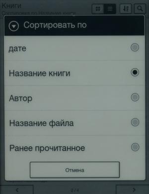 Электронная книга Sony Reader PRS-T1 - Сортировка