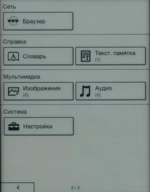Электронная книга Sony Reader PRS-T1 - главный экран