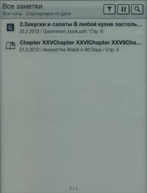 Электронная книга Sony Reader PRS-T1 - закладки