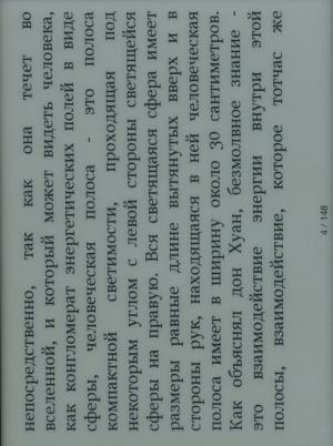 Электронная книга Sony Reader PRS-T1 - ориентация экрана