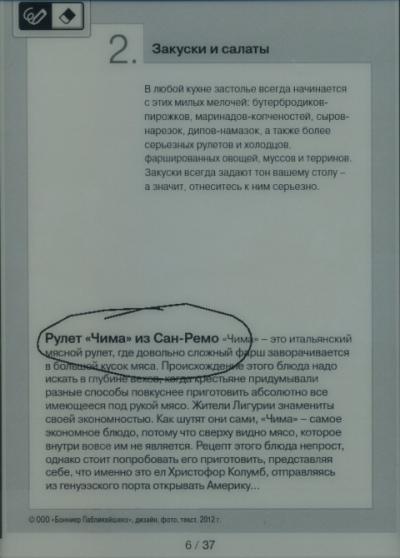Электронная книга Sony Reader PRS-T1 - рукописный ввод