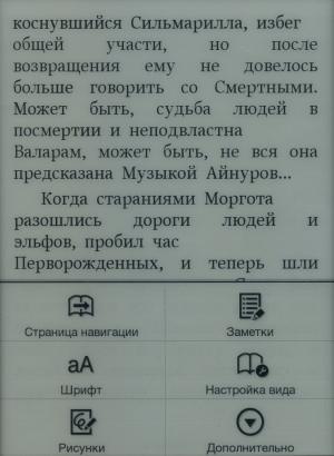 Электронная книга Sony Reader PRS-T1 - контекстное меню