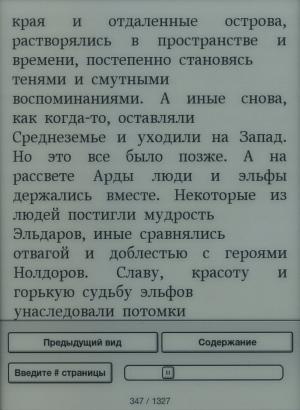 Электронная книга Sony Reader PRS-T1 - навигация