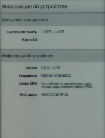 Электронная книга Sony Reader PRS-T1 - система