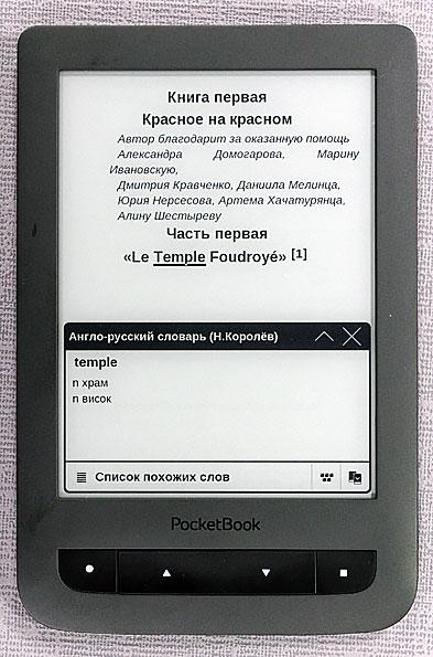 СЛОВАРИ ДЛЯ ЭЛЕКТРОННЫХ КНИГ POCKETBOOK СКАЧАТЬ БЕСПЛАТНО
