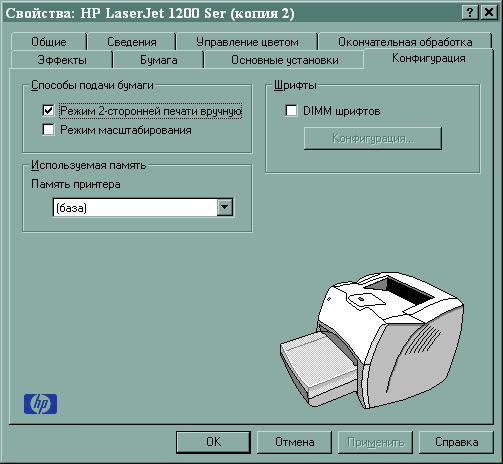 Драйвера на HP принтеры