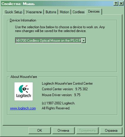 Logitech MX700 MouseWare 64Bit