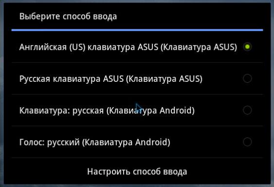 Выбор метода ввода планшета ASUS Eee Pad Transformer Prime с подключенной док-станцией