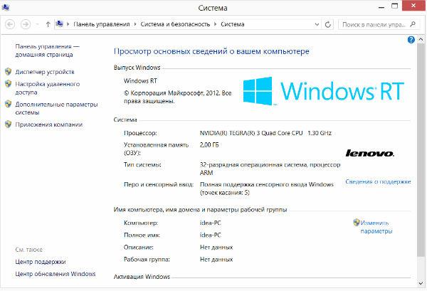 Windows RT на планшете Lenovo IdeaPad Yoga 11