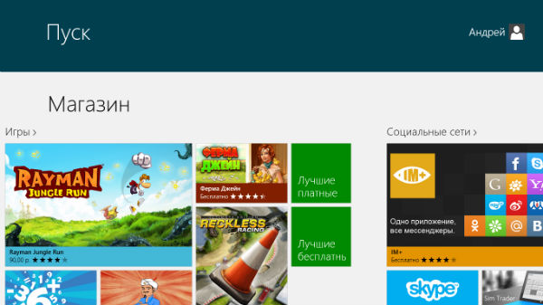 Windows RT на Lenovo IdeaPad Yoga 11