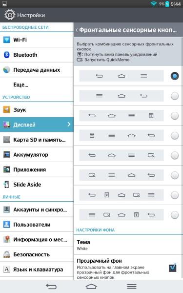 Операционная система планшета