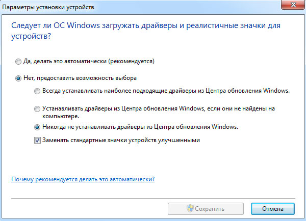 Скриншот настроек Windows