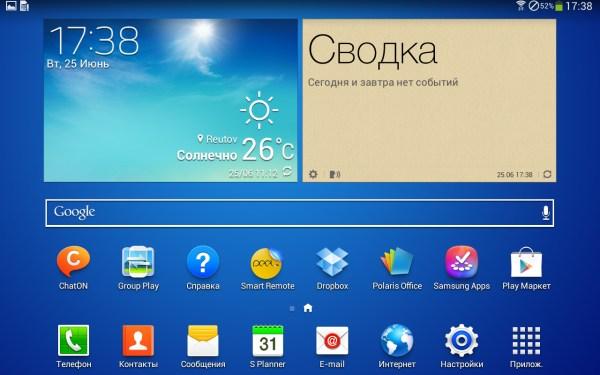 Главный экран Android на планшете Samsung Galaxy Tab3 10.1