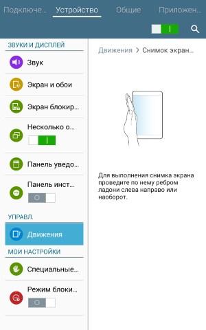 Операционная система Samsung Galaxy Tab Active