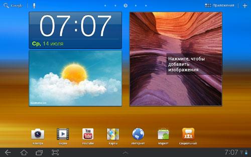 Внешний вид основного экрана планшета Samsung Galaxy Tab 10.1 с ОС Android 3.1