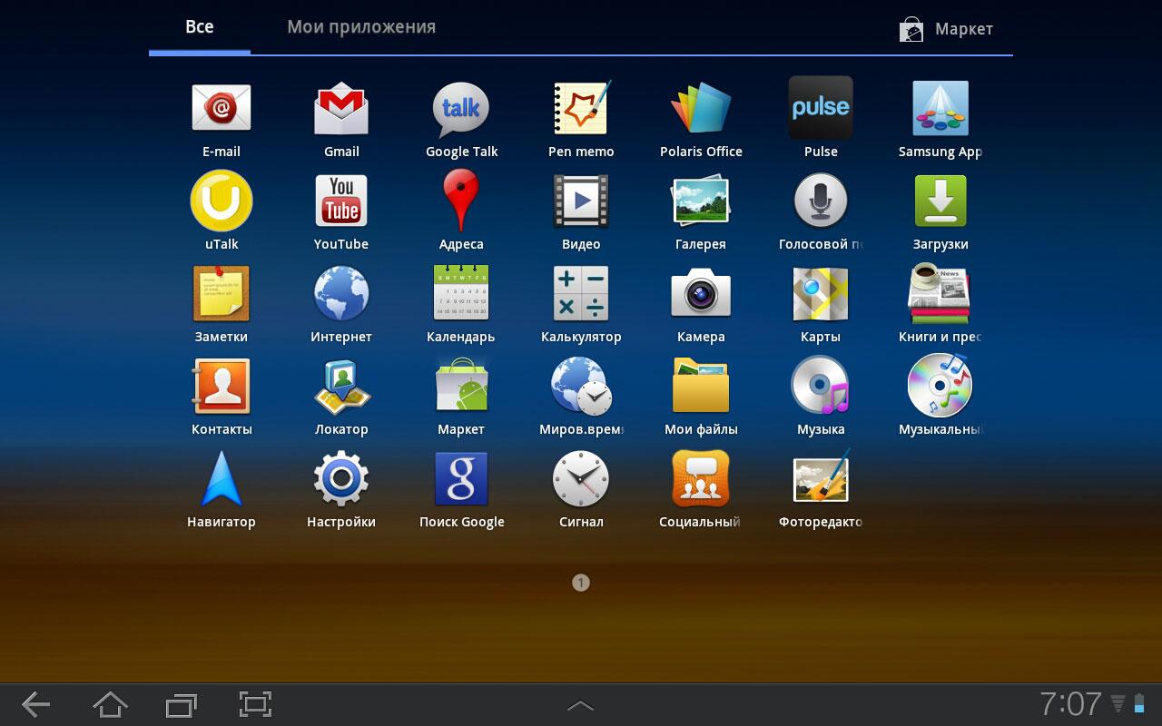 Скачать все программы на планшет андроид скачать программу которая делает призентацию