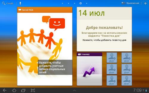 Social Hub в планшете Samsung Galaxy Tab 10.1