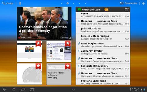 Быстрый доступ к письмам, новостям, интернет-закладкам, курсам акций, нескольким контактам, а также обновлениям из социальных сетей в планшете Samsung Galaxy Tab 10.1
