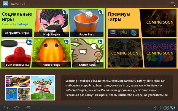 GameHub на планшете Samsung Galaxy Tab 7.7