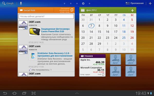 Виджеты Samsung Galaxy Tab 7.7