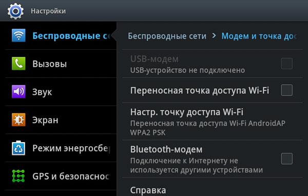 Как Подключить Интернет На Телефоне Андроид Galaxy 2