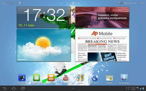 Домашний экран планшета Samsung Galaxy Tab 8.9 LTE