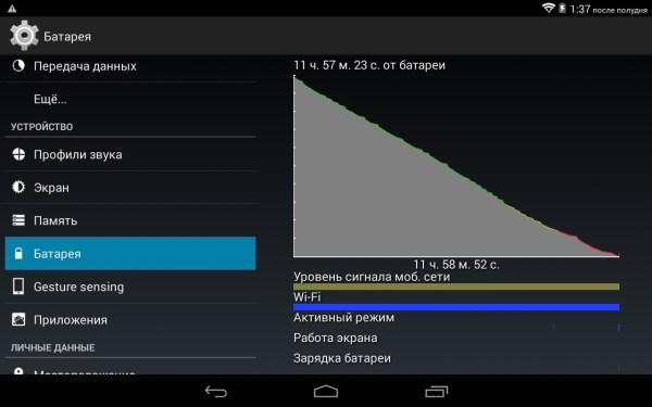 Настройки планшета Tesla Impulse 10 3G