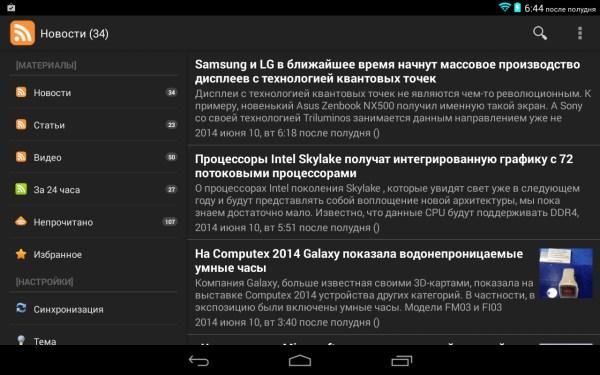 Операционная система планшета Tesla Impulse 10 3G
