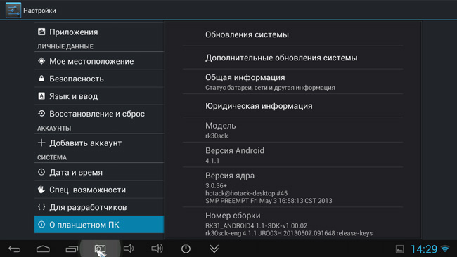 Ghjibdrf Android 4.2 Arm