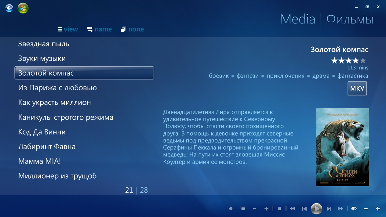 Windows Media Center Дополнения