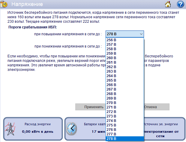 Обзор программы APC PowerChute Personal Edition: