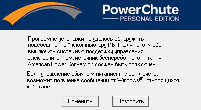 APC PowerChute Personal Edition