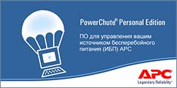 PowerChute Personal Edition