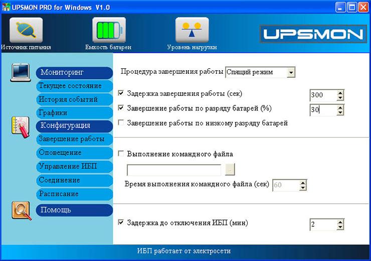 Программа UPSMon Pro