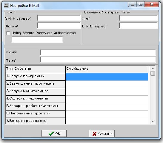настройка отправки сообщений на электронную почту в UPSMON Plus