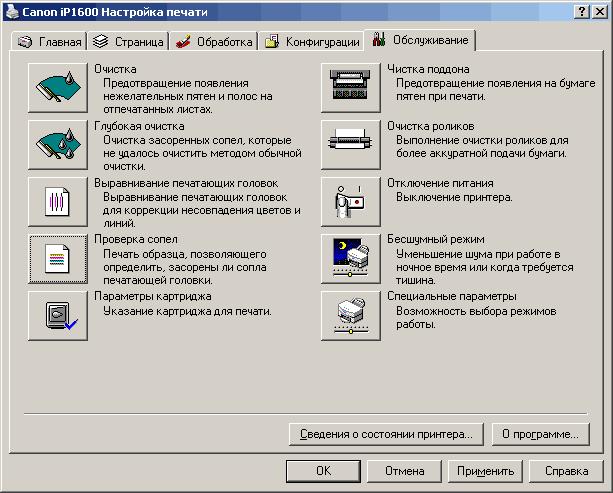 Как сделать чистку картриджа в принтере