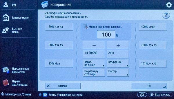 Canon iR-ADV C3520i, ЖК-экран
