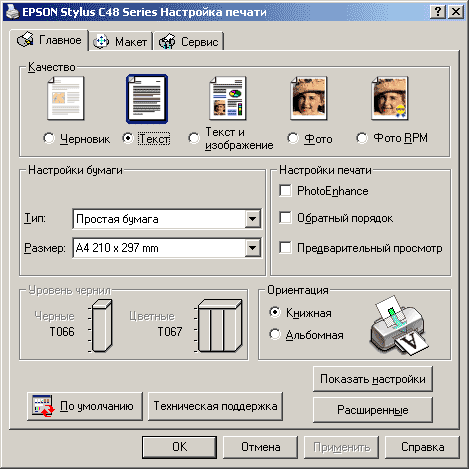 Epson R270 Драйвер Windows 8 X64