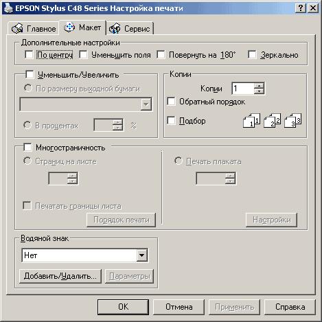Драйверы для принтера epson c48