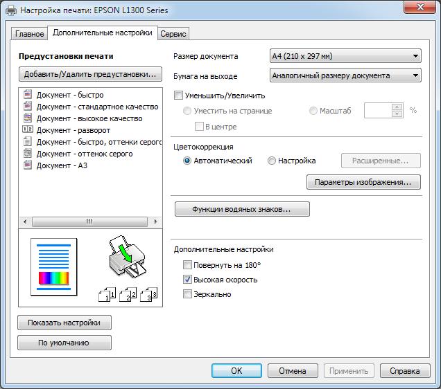 скачать драйвер на принтер Epson L800 для Windows 7 - фото 8
