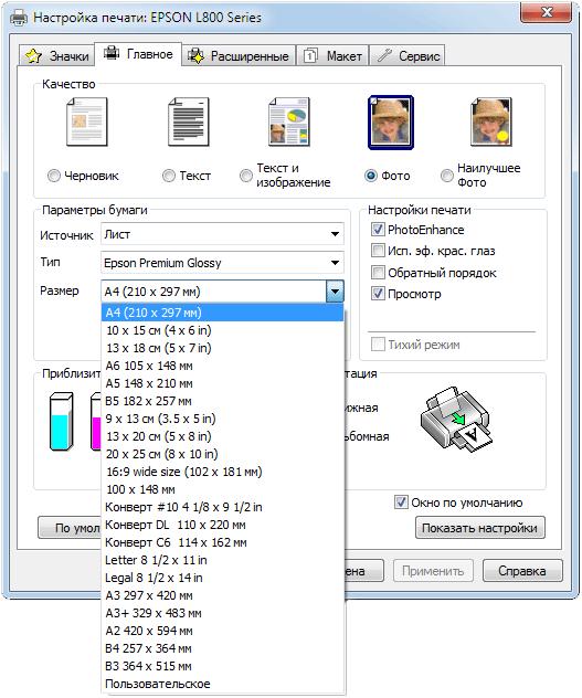 Драйвер для принтера epson l800 скачать бесплатно windows 7