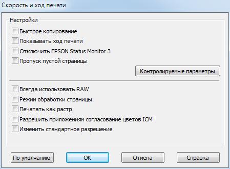 скачать драйвер на принтер Epson L800 для Windows 7 - фото 4