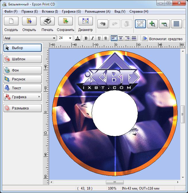 Программа печати на дисках скачать бесплатно